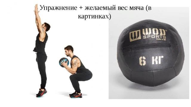 Упражнение + желаемый вес мяча (в картинках)