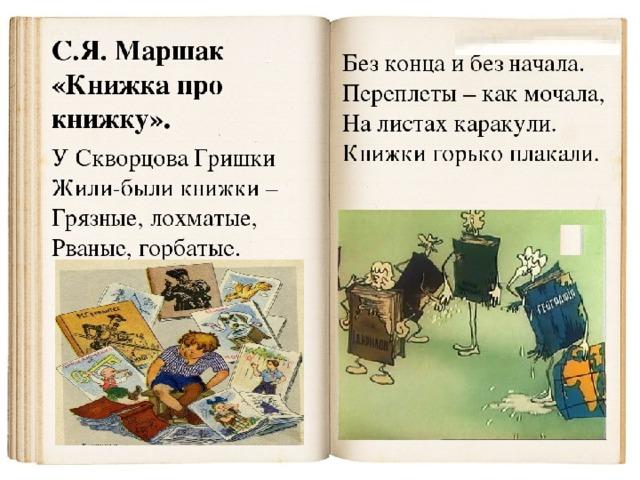 это картинки книжка о книжке маршак умеющие наносить