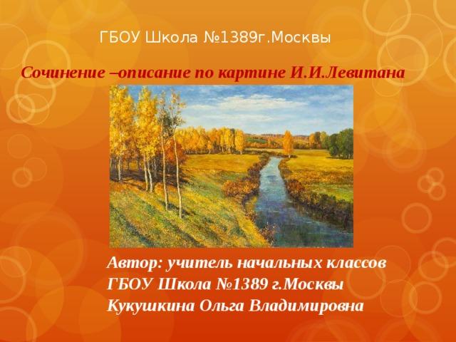 Картинки левитана золотая осень описание, мужские открытки