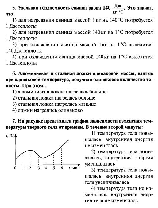 Контрольная работа количество теплоты ответы 2547