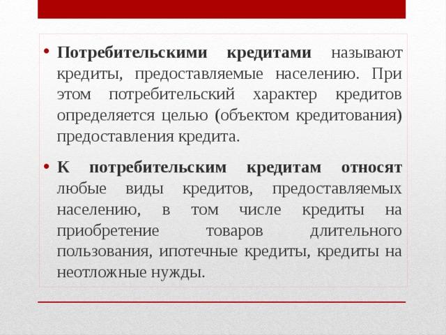 восточный банк пермь заявка на кредит
