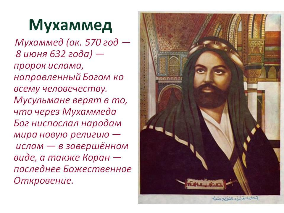 получения картинки мухаммада по русский обитают