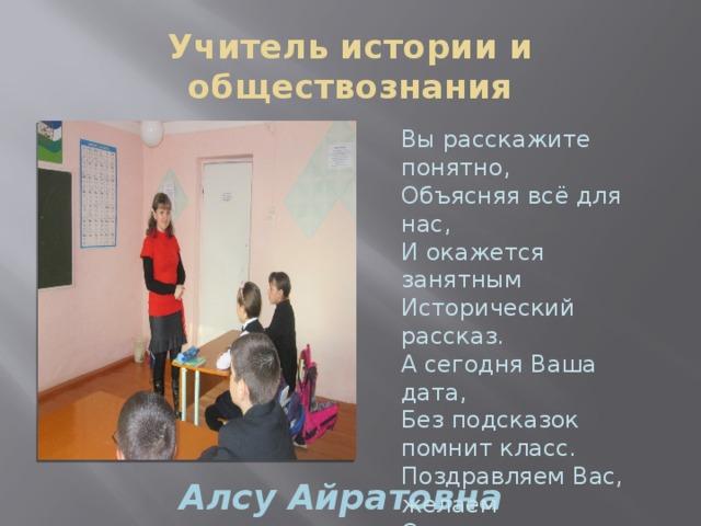 Поздравления на день учителя для учителя истории и обществознания