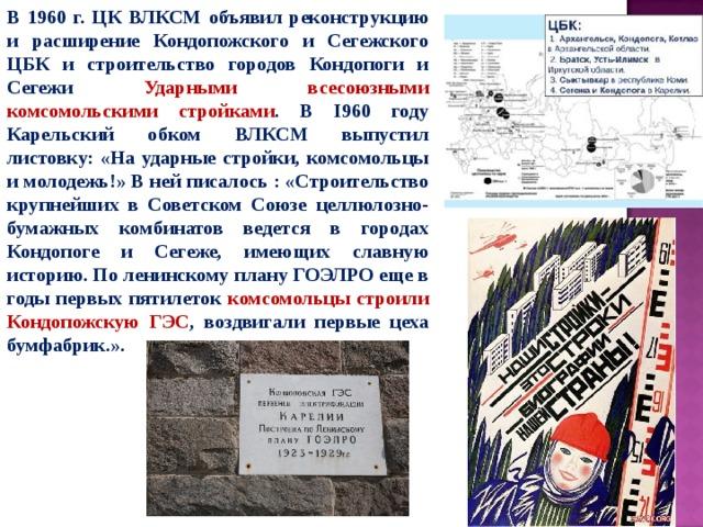 Комсомольская стройка стихи