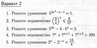 Показательные уравнения задачи для самостоятельного решения работа и мощность постоянного тока решение задач