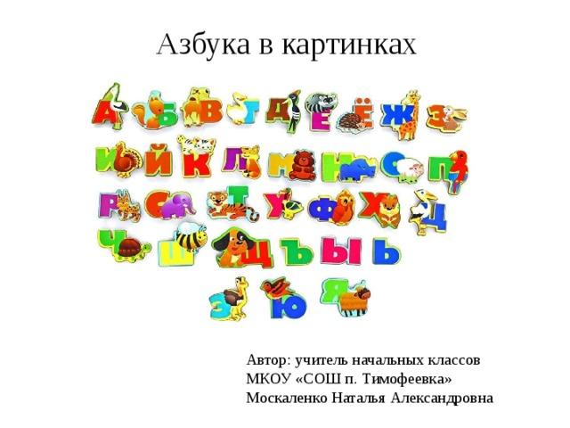 азбука в картинках начальная школа девочкам кольца