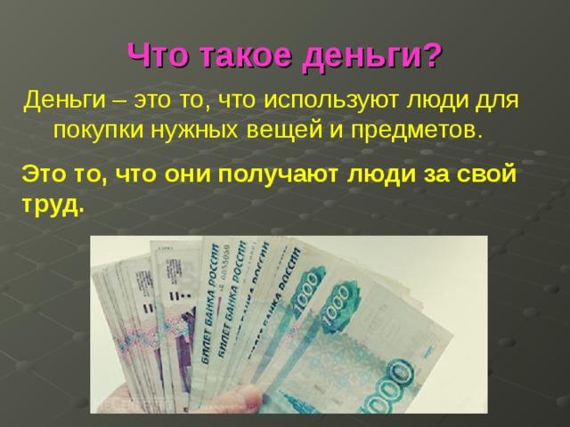деньги это что или кто банки саратова выгодный кредит