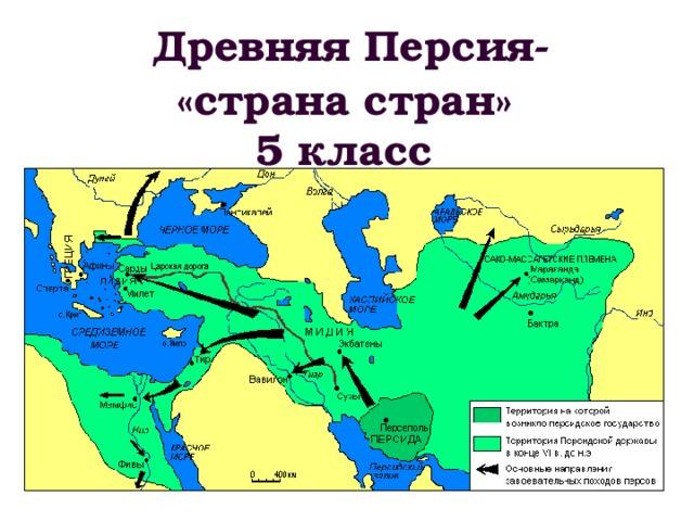 Доклад на тему персия 3464