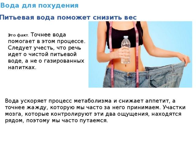 Как поможет вода похудеть