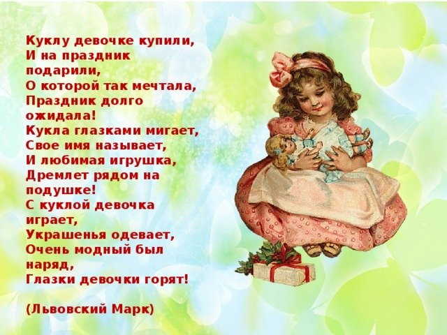 стихи к подарку кукла средь