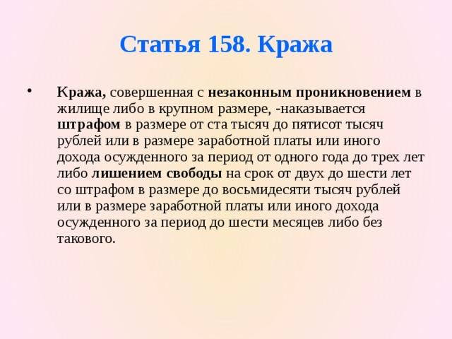 уголовный кодекс рф статья 158