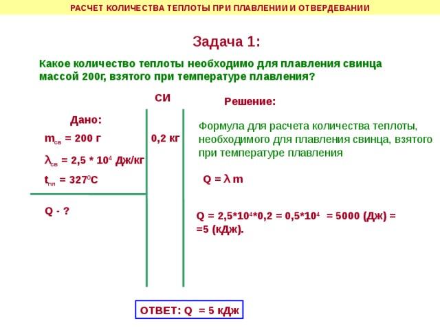 Решение задач плавление и отвердевание 8 класс задания методические указания по выполнению контрольной работы