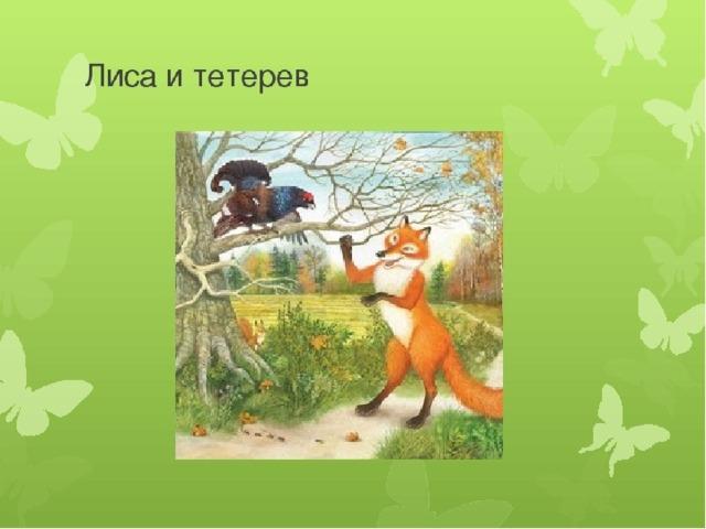 Лиса и тетерев русская народная сказка картинка