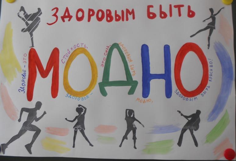 постер презентация на тему здоровый образ жизни это время