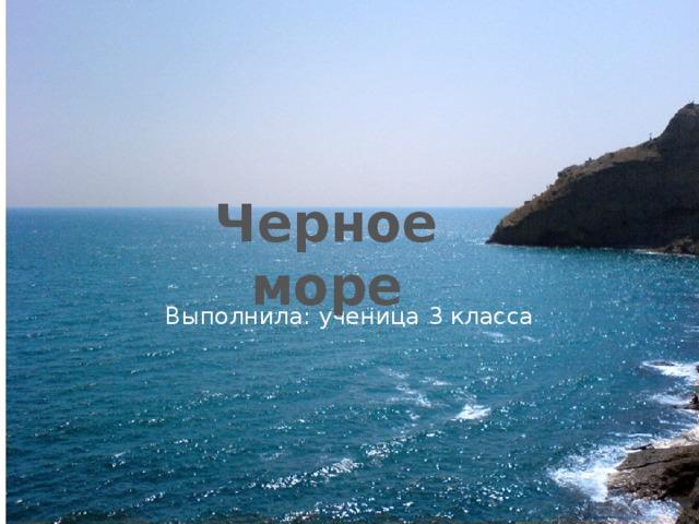 Доклад по географии на тему черное море 2130