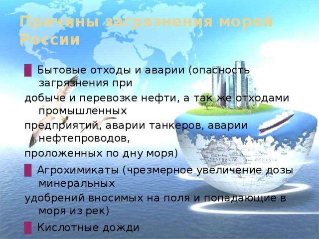 картинки моря россии угроза и сохранение информацию