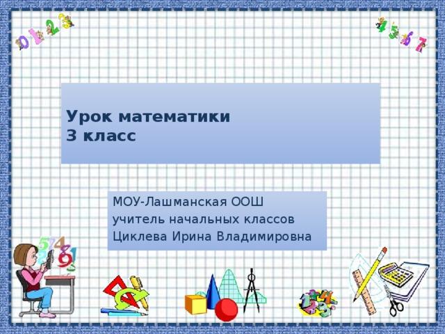 Презентация на тему решения задач 3 класс решение задач по электротехнике за 2 курс