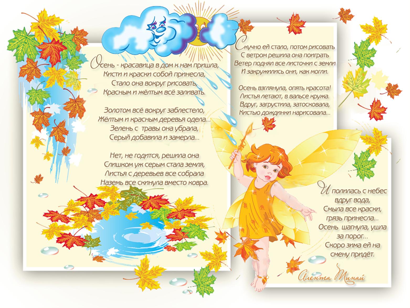приложу картинки и красивый стих про нашу осень юго-востоке