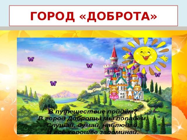 Картинка город добра для детей