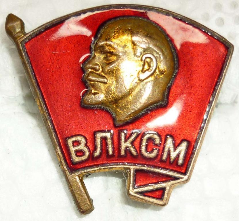минске картинки комсомольский значок нас
