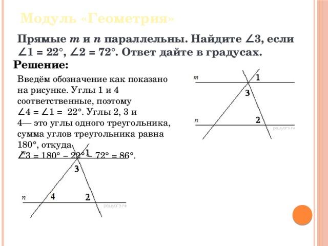 Решение задач на градусы статистика задачи и решение бесплатно
