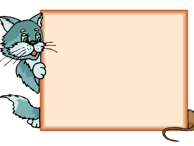 шаблоны с кошками для пауэр поинт большие обои рабочий