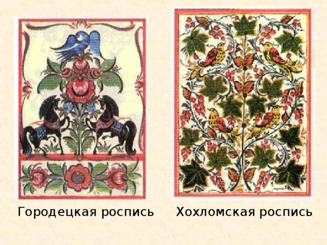 Городецкая роспись Хохломская роспись
