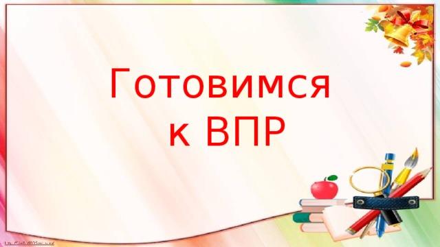 """Презентация """"Подготовка к ВПР по русскому языку в 6 классе"""""""