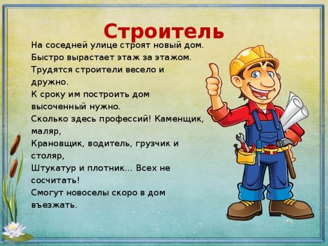 стихотворение о строителях подходит всем туристам