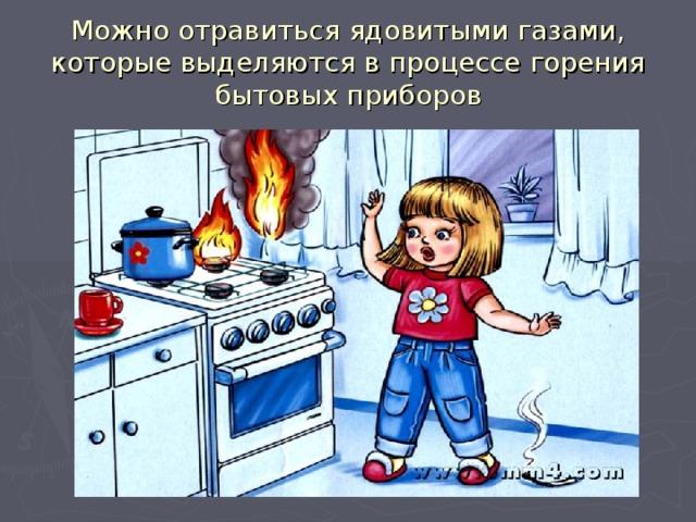 картинка береги дом от пожара