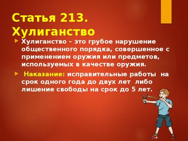 уголовный кодекс статья 213