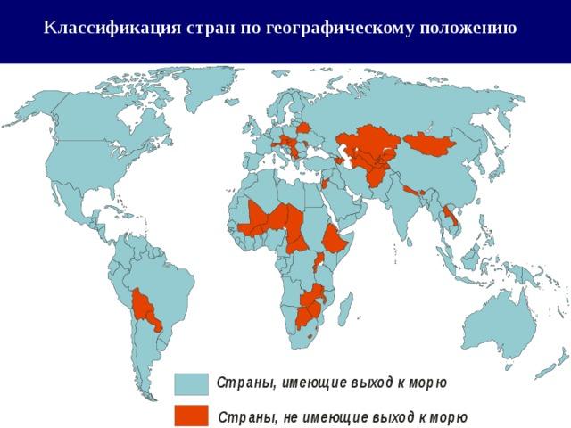 Классификация стран по географическому положению
