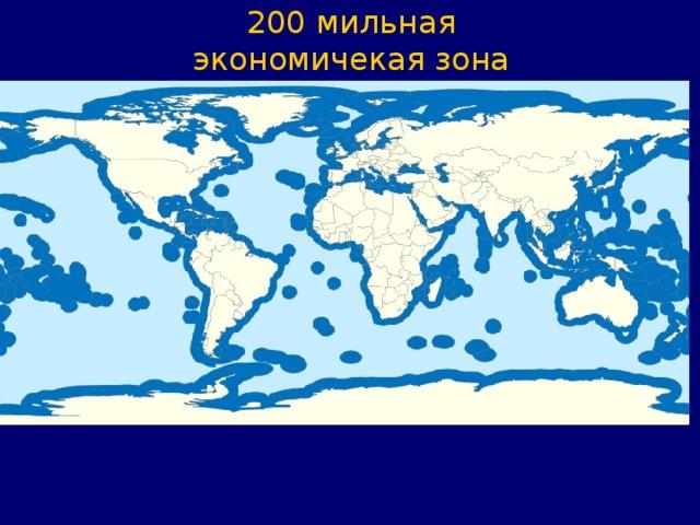 200 мильная  экономичекая зона