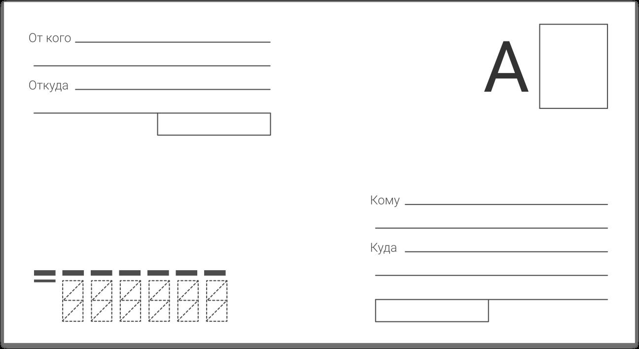 Почтовые открытки формат а4
