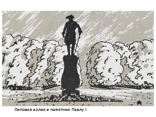 Графика . Остроумова-Лебедева - ИЗО - 5 класс