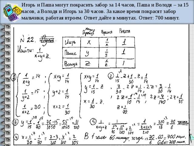Решение задачи 22 математика огэ 9 класс решения задач химия 8 класс кузнецова левкин