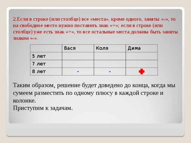Решение задач по математике табличным способом решение задачи 682 виленкин