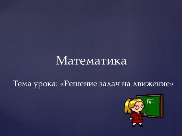 Решение задачи по математике умк гармония бухгалтерский учет задачи с решением украина