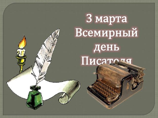 Поздравления с Днем писателя