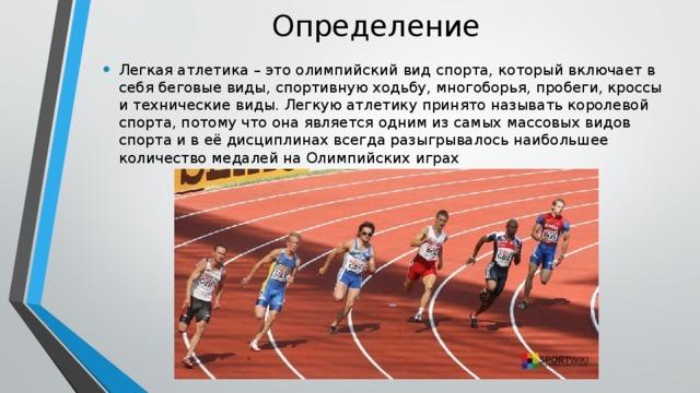 Почему легкую атлетику называют королевой спорта доклад 7540