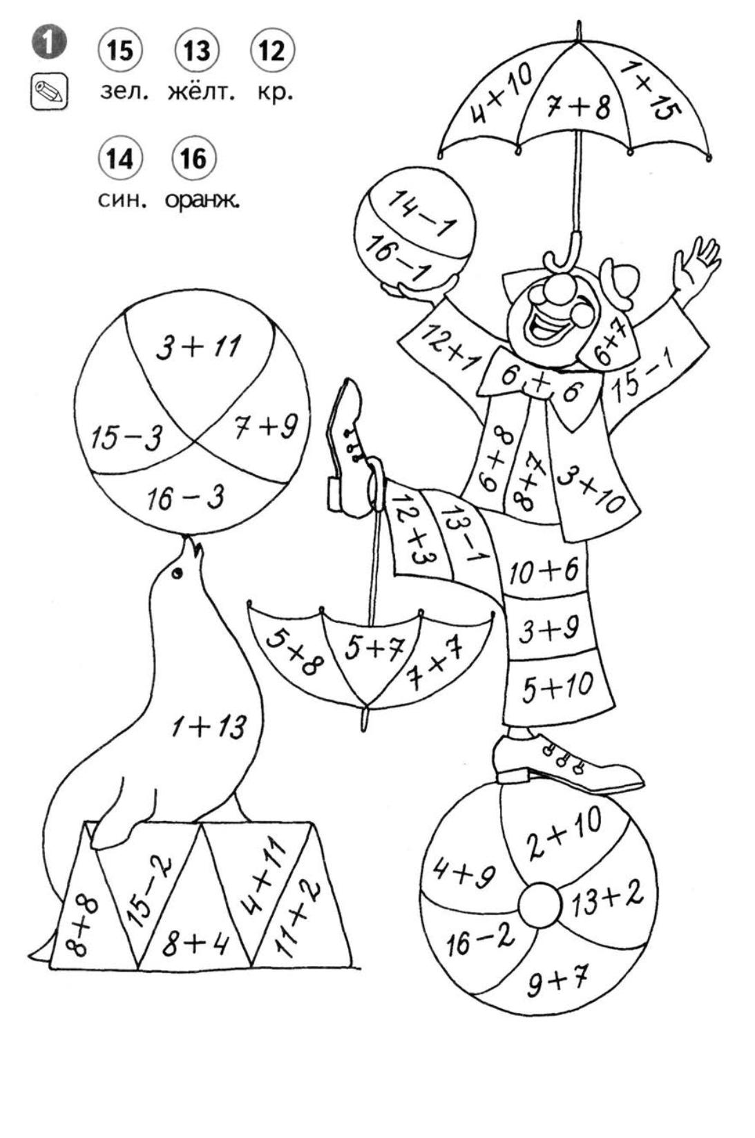"Математические раскраски ""Счёт в пределах 20"""