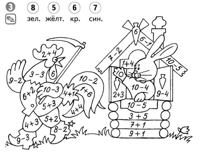 маленькие примеры для первого класса в картинках раскраска было