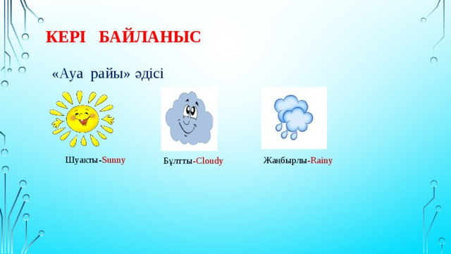 Бұлтты -Cloudy кері байланыс «Ауа райы» әдісі Шуақты- Sunny Жаңбырлы -Rainy