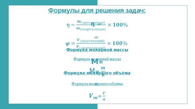 Решение задач на выход продукта по химии решение задач на первообразная