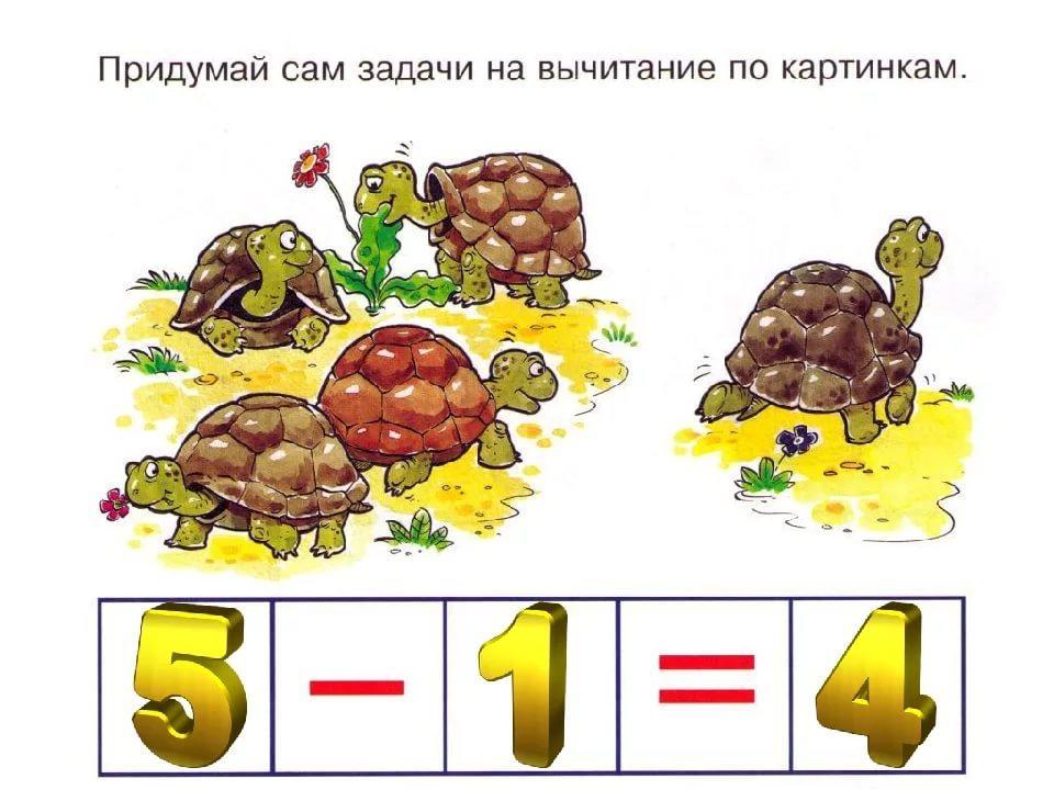 Картинки для составления задач