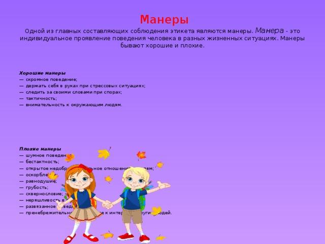 Пожеланием, презентация хорошие манеры в картинках и примерах