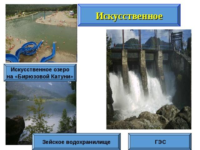 Искусственное Искусственное озеро на «Бирюзовой Катуни» Зейское водохранилище ГЭС