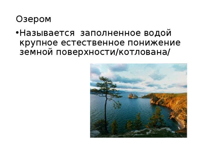 Озером Называется заполненное водой крупное естественное понижение земной поверхности/котлована/