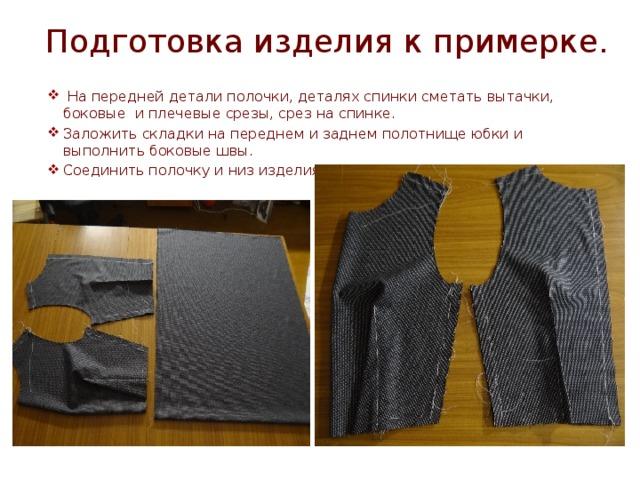 Как сделать первую примерку пиджака фото