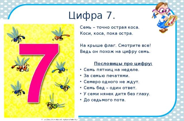 стихи с цифрой 7 для первого класса чем